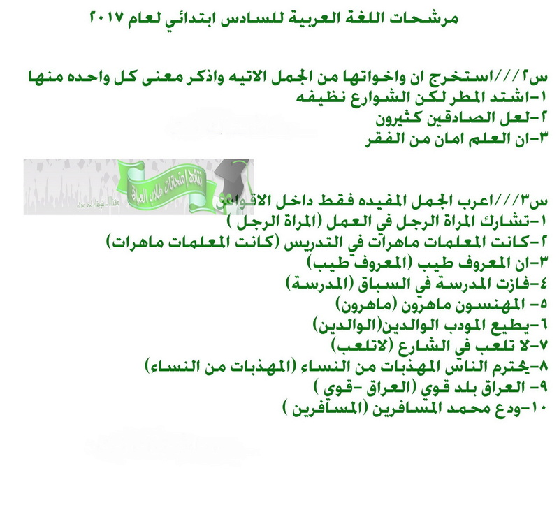 أحدث مرشحات اللغة العربية للصف السادس الابتدائى 2018 1232