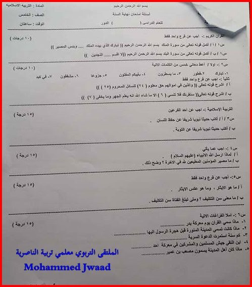 نموذج امتحان مادة التربية الاسلامية امتحان نهائي السنة الخامس ابتدائي 2018 1234