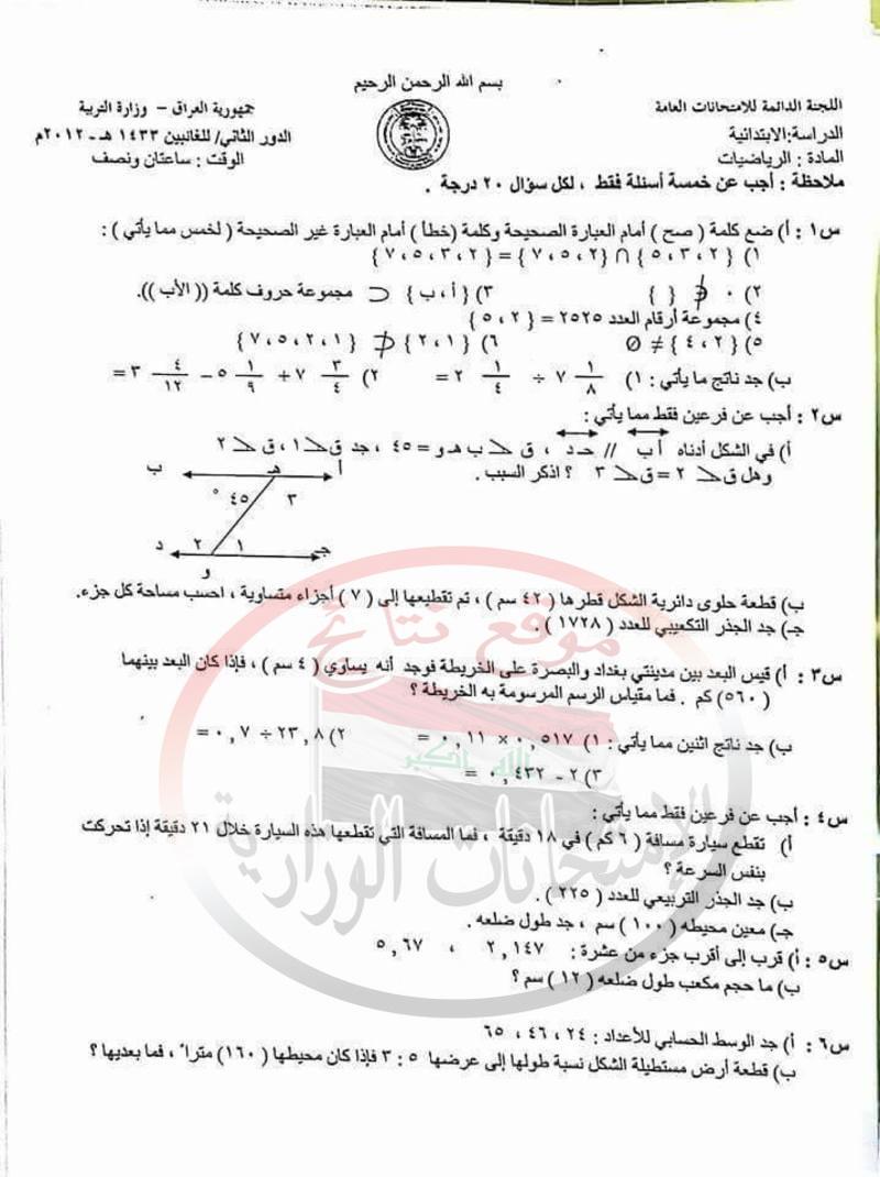 مرشحات الرياضيات للسادس الابتدائى 2018 الأسئلة الوزارية من 2012 الى 2016 1240