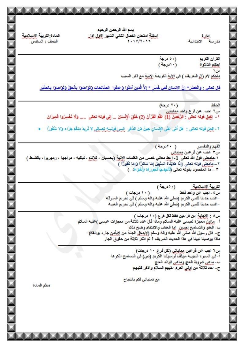 مرشحات وأسئلة التربية الاسلامية للسادس الابتدائى 2018 1242