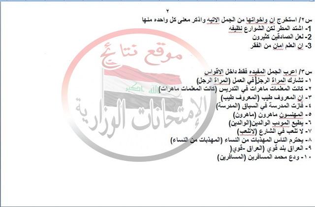 أهم مرشحات اللغة العربية امتحان السادس الابتدائى 2018 الدور الأول  1244