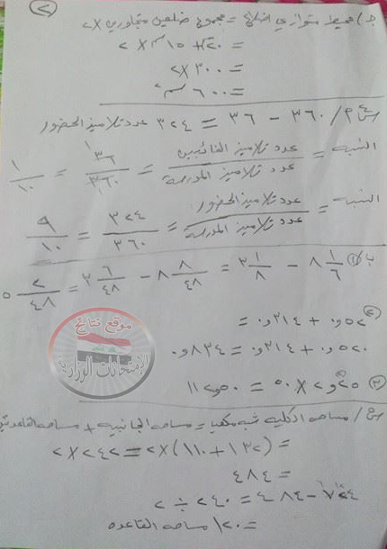 اجابة امتحان الرياضيات للصف السادس الابتدائى 2017 النموذجية  1250