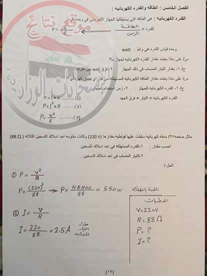 أهم مسائل مادة الفيزياء المرشحة لامتحان الدور الأول للصف الثالث متوسط 2018 1255