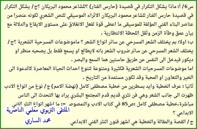 مرشحات اللغة العربية للثالث متوسط 2018 1264