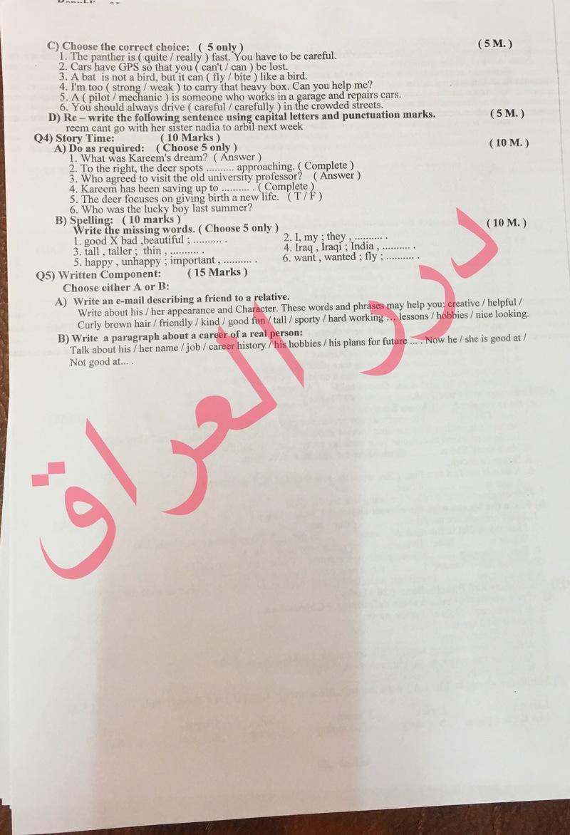 أسئلة امتحان الدور الأول فى اللغة الانكليزية للثالث المتوسط 2017 1266