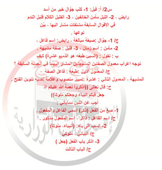 أخر مرشحات اللغة العربية للثالث المتوسط 2018 1313