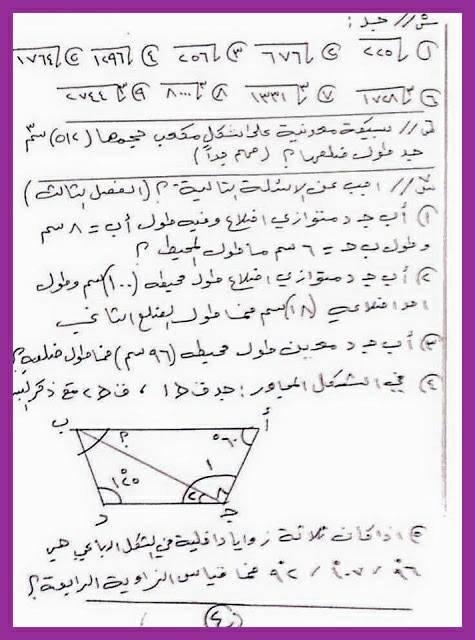 مرشحات الرياضيات للصف السادس الابتدائى 2018 1319