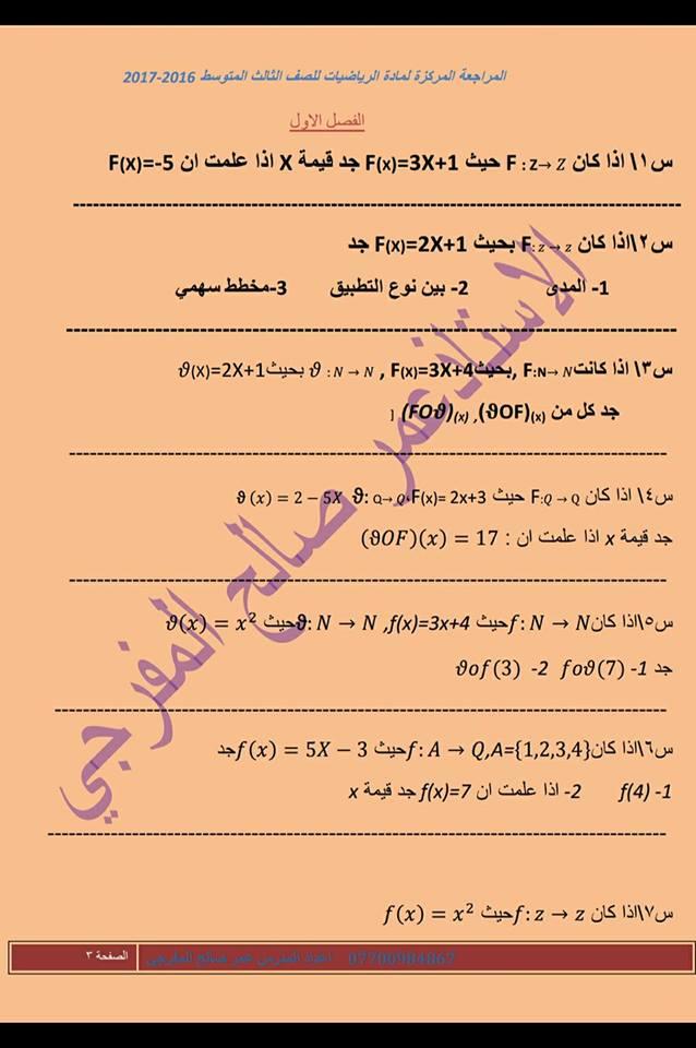 المراجعة المركزة لمادة الرياضيات للصف الثالث المتوسط 2018  1321