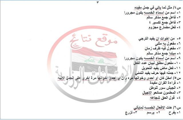 أهم مرشحات اللغة العربية امتحان السادس الابتدائى 2018 الدور الأول  1341