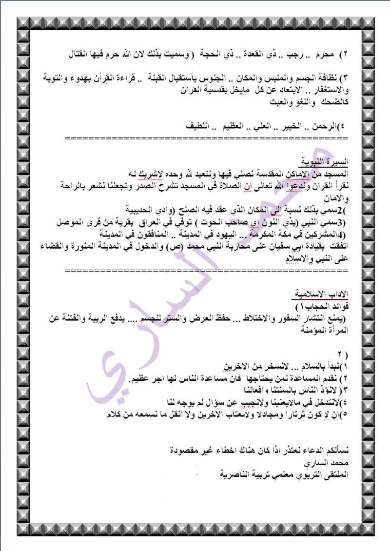 أجوبة امتحان التربية الاسلامية النموذجية للسادس الابتدائى 2017 1342