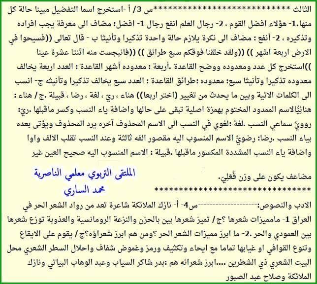 مرشحات اللغة العربية للثالث متوسط 2018 1359