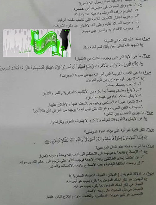 مرشحات الاسلامية للصف الثالث المتوسط 2018 فى العراق  1412