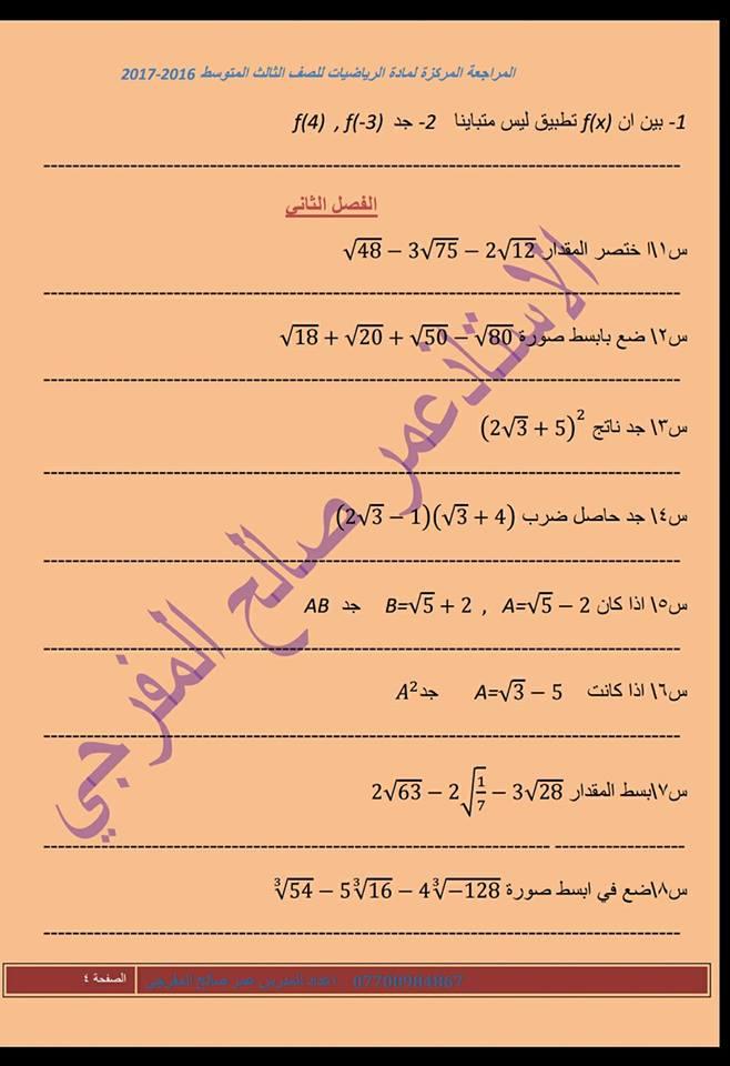 المراجعة المركزة لمادة الرياضيات للصف الثالث المتوسط 2018  1420