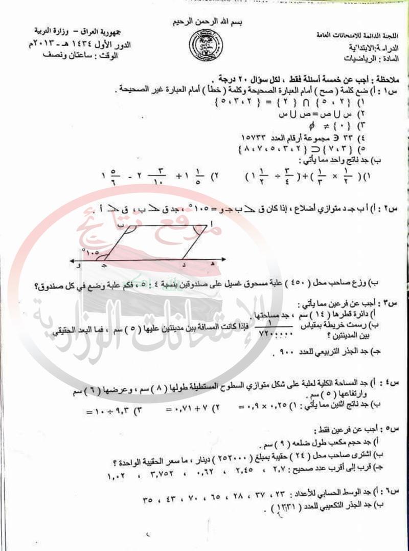 مرشحات الرياضيات للسادس الابتدائى 2018 الأسئلة الوزارية من 2012 الى 2016 1433