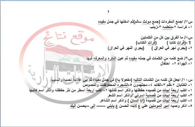 توقعات امتحان اللغة العربية للصف السادس الابتدائى الدور الأول 2019 1437