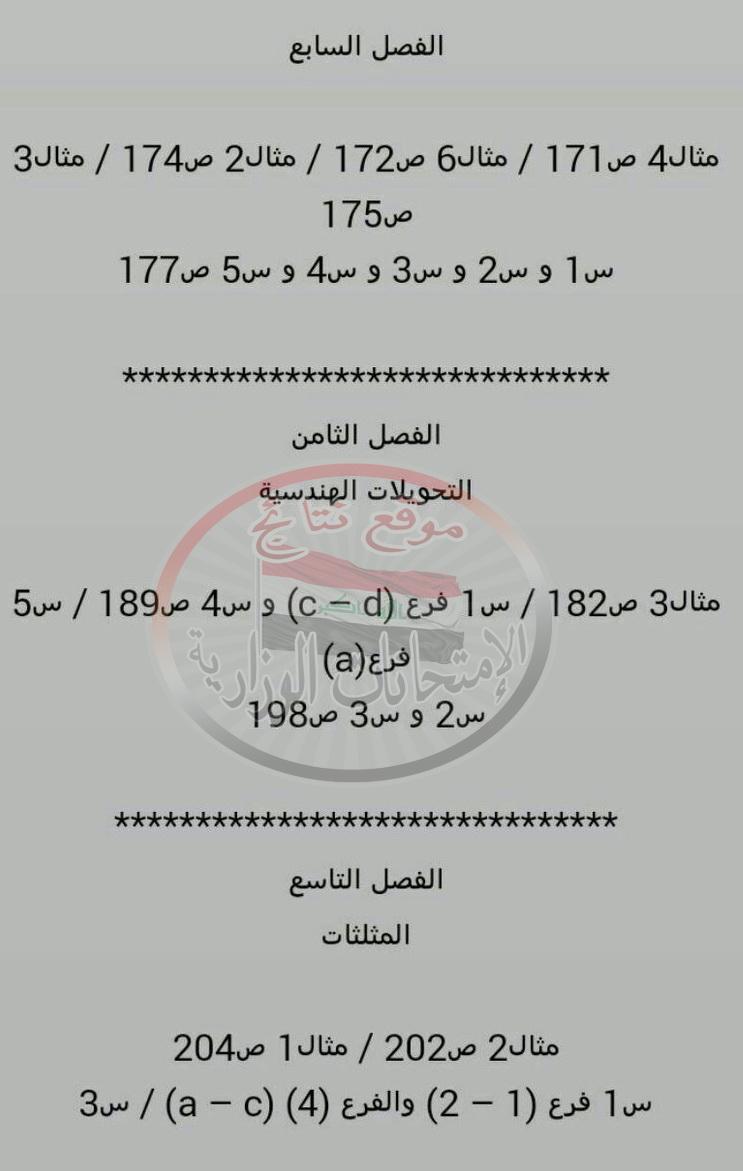 مرشحات الرياضيات المهمة للثالث المتوسط 2018 1446