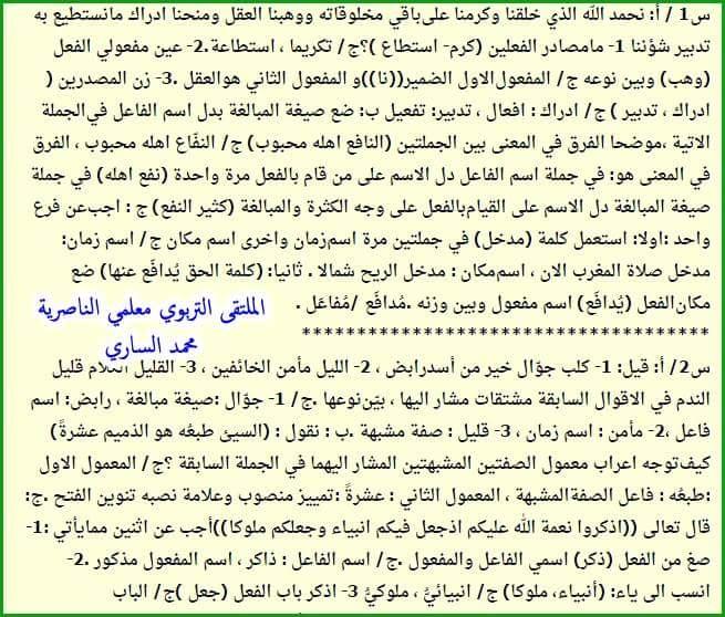مرشحات اللغة العربية للثالث متوسط 2018 1451