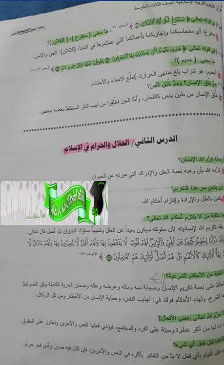 مرشحات الاسلامية للصف الثالث المتوسط 2018 فى العراق  1512