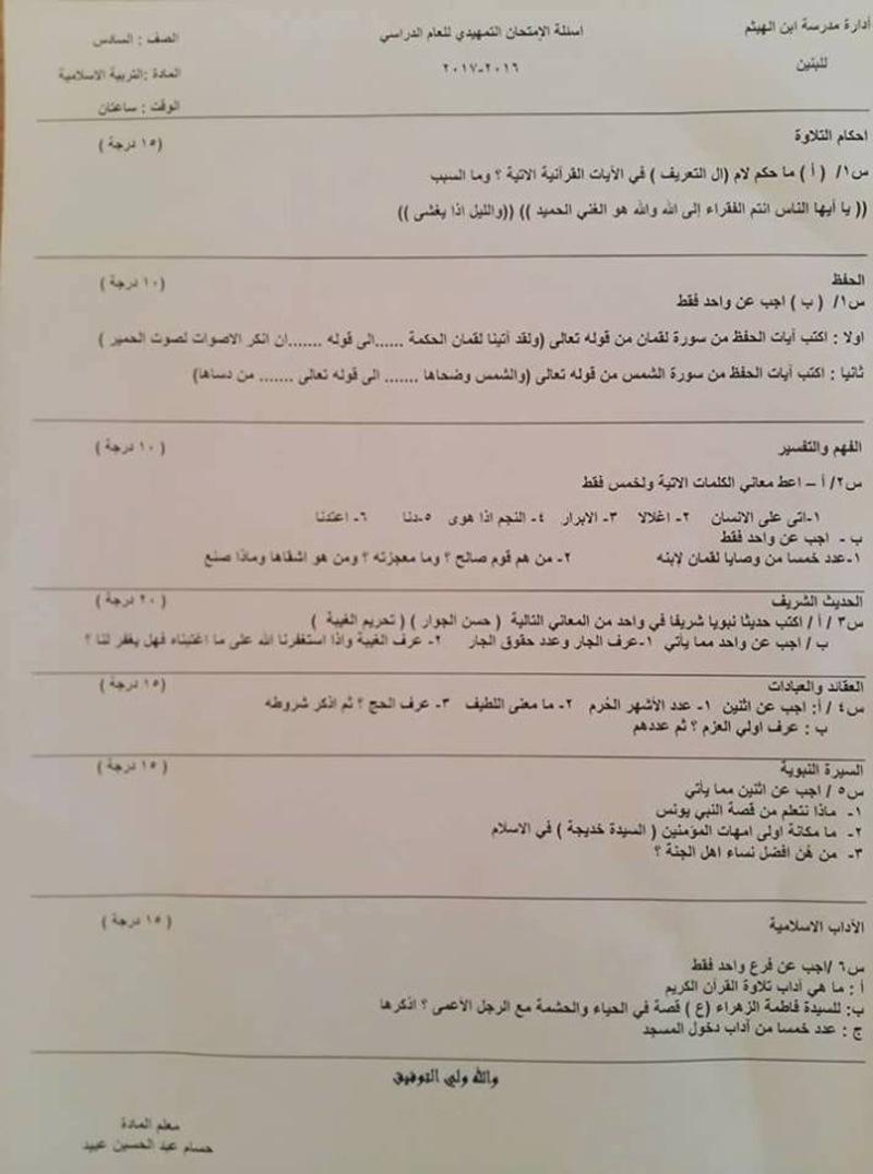 مرشحات وأسئلة التربية الاسلامية للسادس الابتدائى 2018 1534