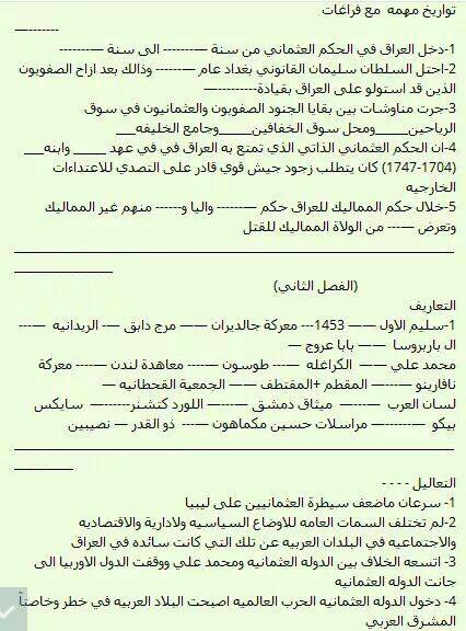مرشحات التاريخ للثالث المتوسط 2018 مرشحات الاجتماعيات 1543