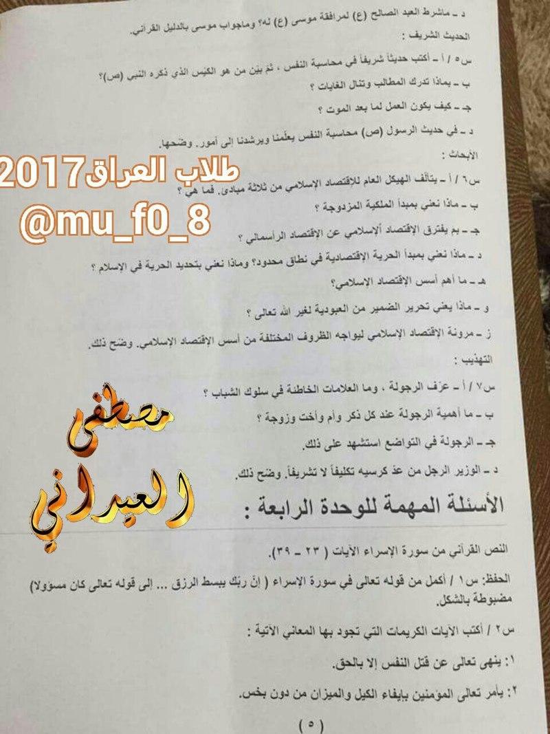 مرشحات التربية الاسلامية الشاملة للسادس الاعدادى 2017 1546