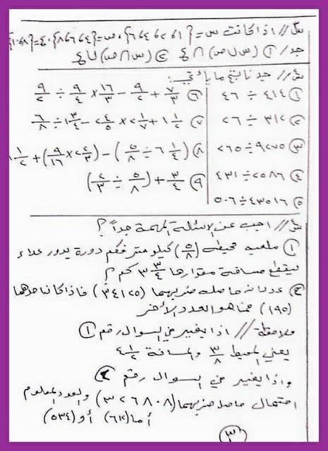 مرشحات الرياضيات للصف السادس الابتدائى 2018 1615