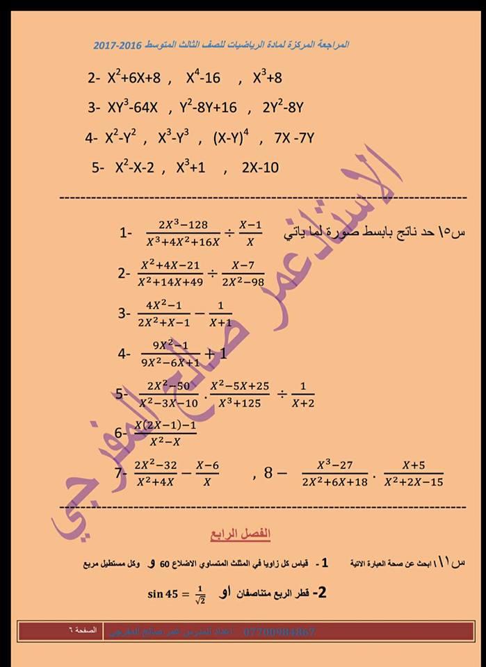المراجعة المركزة لمادة الرياضيات للصف الثالث المتوسط 2018  1618