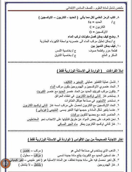 مرشحات وملخص العلوم للسادس الابتدائى 2018 1619