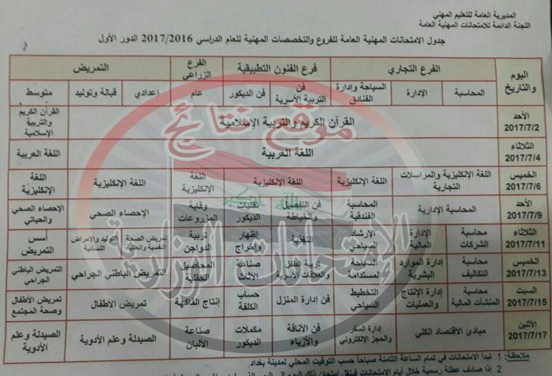 جدول الامتحانات المهنية العامة للعام الدراسي 2016-2017  1624