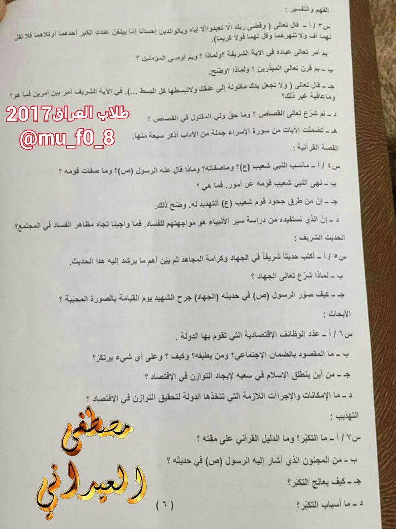 مرشحات التربية الاسلامية الشاملة للسادس الاعدادى 2017 1640