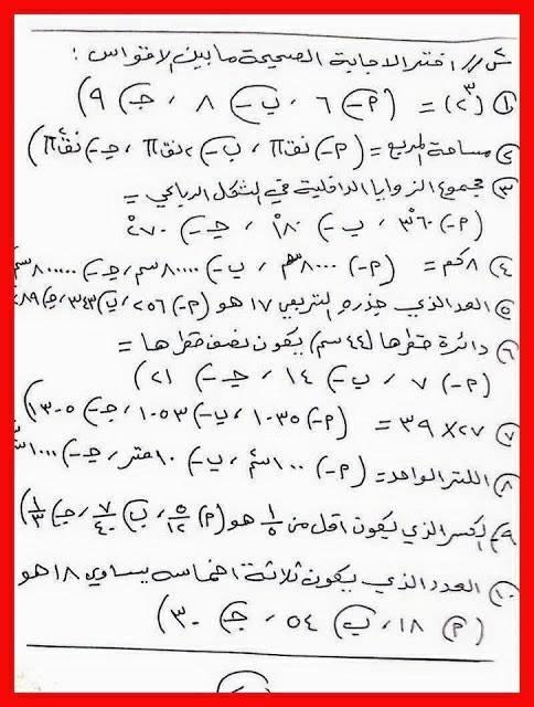 مرشحات الرياضيات للصف السادس الابتدائى 2018 1713
