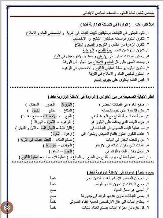 مرشحات وملخص العلوم للسادس الابتدائى 2018 1716