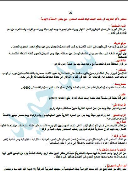 المراجعة المركزه والأسئلة الهامة فى الاجتماعيات للسادس الابتدائى 2019 1719