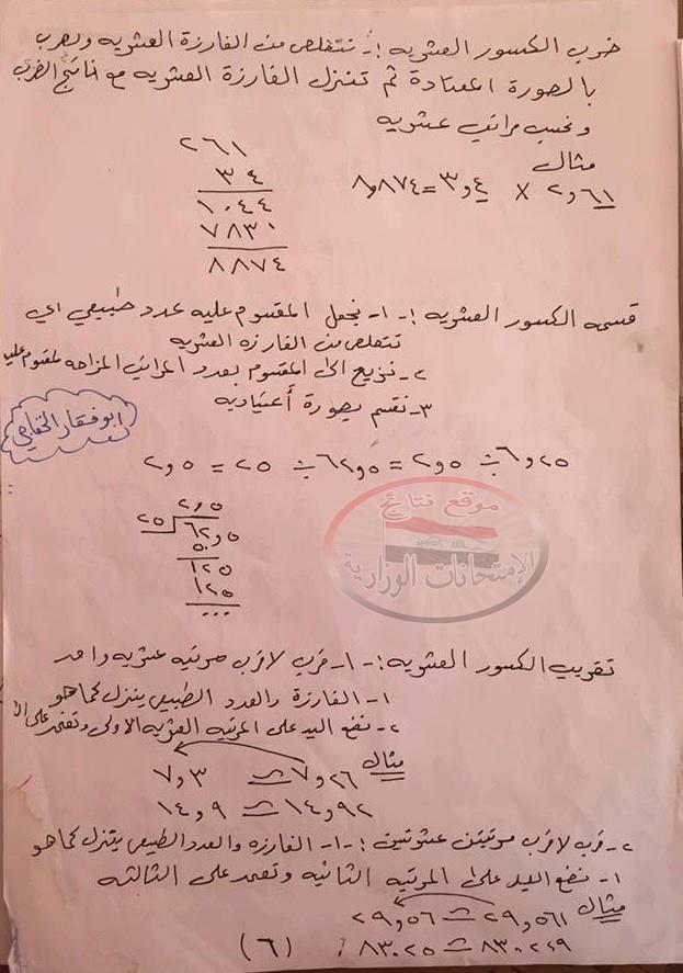 مرشحات الرياضيات للسادس الابتدائى 2019 1728