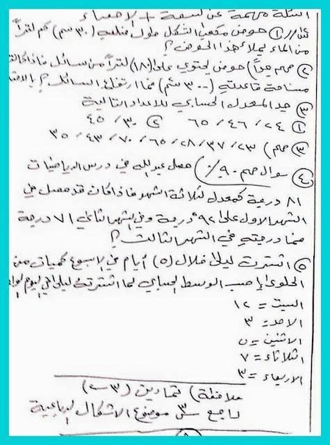 مرشحات الرياضيات للصف السادس الابتدائى 2018 1813