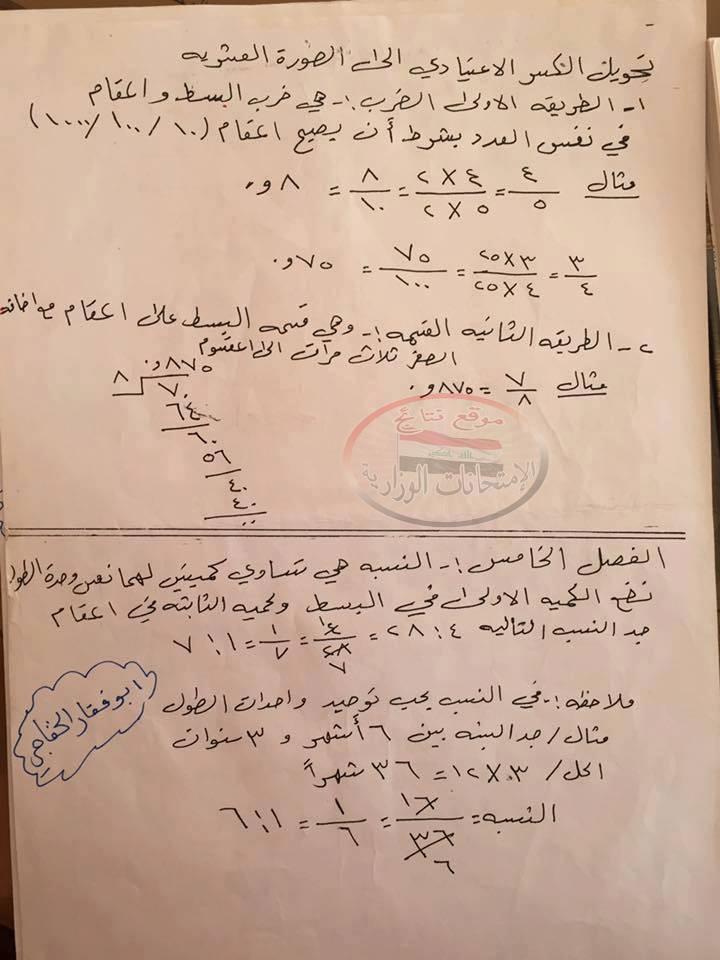 مرشحات الرياضيات للسادس الابتدائى 2019 1828