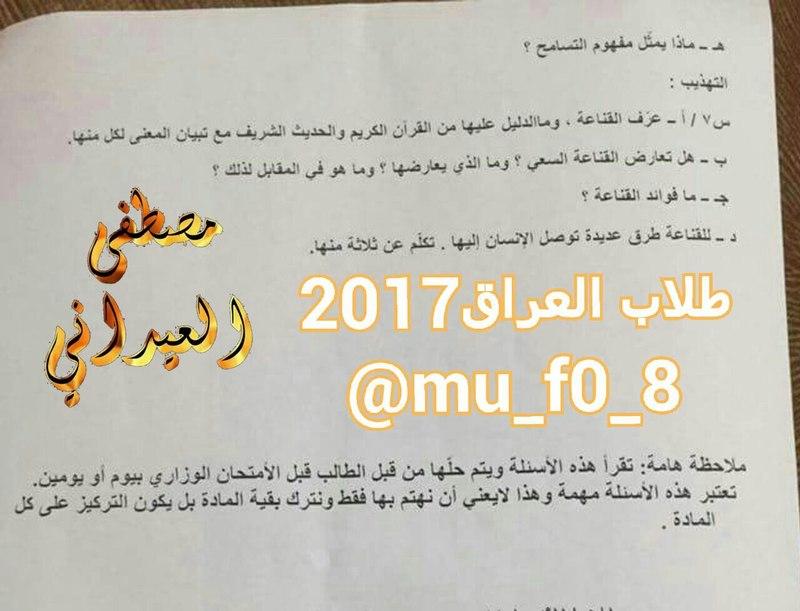 مرشحات التربية الاسلامية الشاملة للسادس الاعدادى 2017 1833