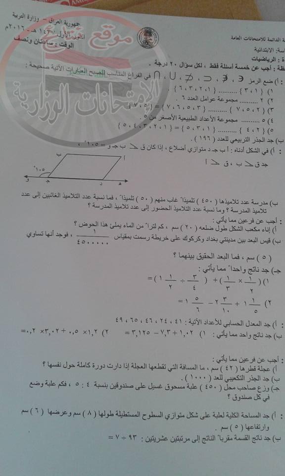 مرشحات الرياضيات للسادس الابتدائى 2018 الأسئلة الوزارية من 2012 الى 2016 1919