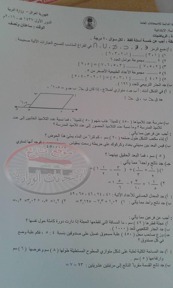 مرشحات الرياضيات للسادس الابتدائى 2018 الأسئلة الوزارية من 2012 الى 2016 2019