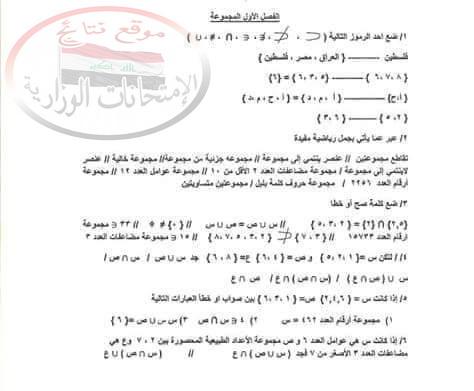 الأسئلة المتوقعة ومرشحات لامتحان الرياضيات للصف السادس 2018  2023