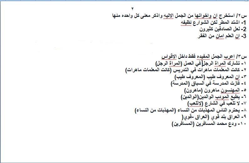 مرشحات لغة عربية للسادس الابتدائى 2019 211