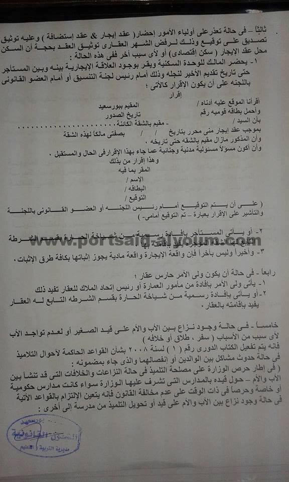 ننشر القواعد القانونية للتنسيق لرياض الأطفال والصف الأول الابتدائي ببورسعيد بعد اعتماد عادل الغضبان لها 2122