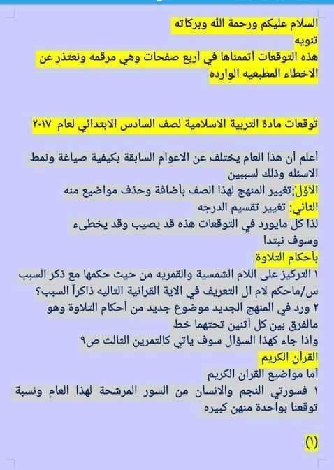الاسئلة المتوقعة لامتحان التربية الاسلامية للصف السادس الابتدائي الدور الاول 2019 2125