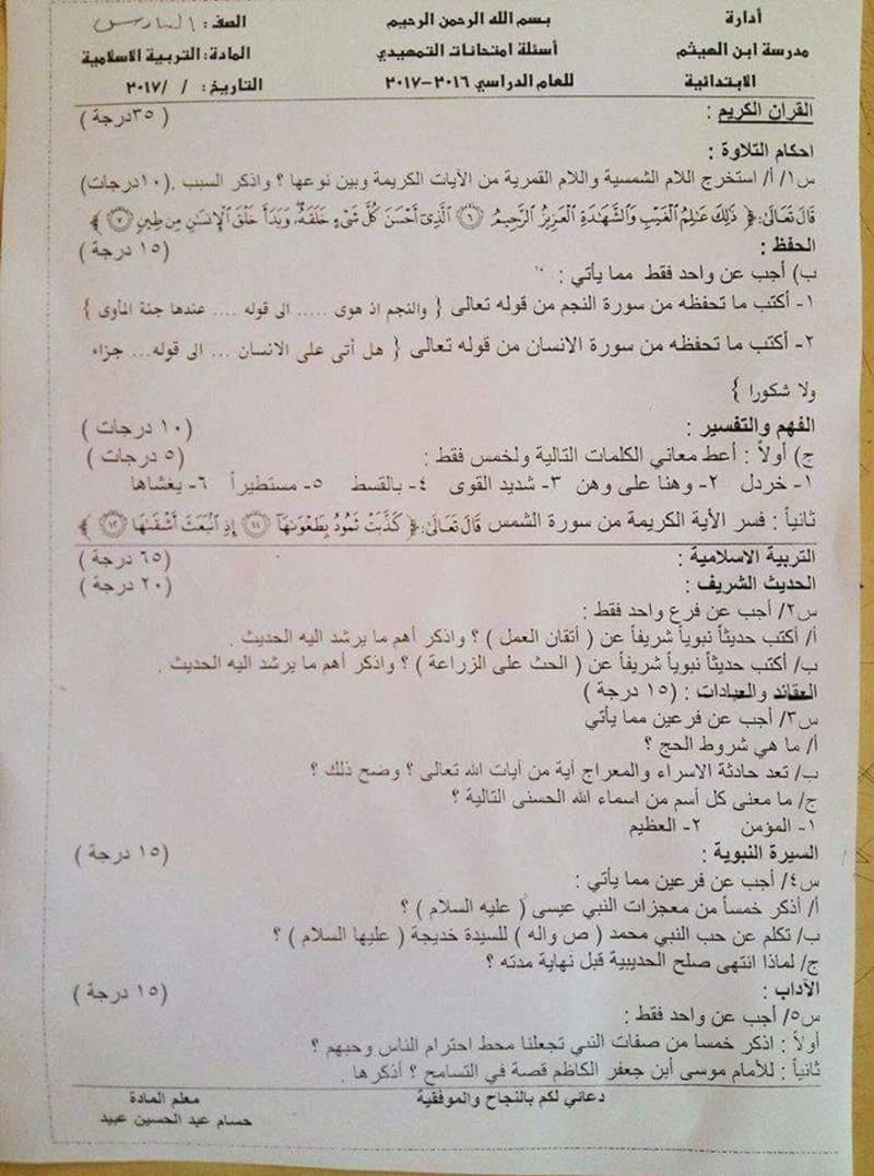 نماذج امتحان للتربية الاسلامية للسادس الابتدائى 2018 مرشحات 2018 2126