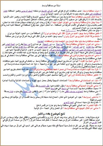 اسئلة واجوبة لمادة الأجتماعيات للصف السادس 2018 محافظات بغداد والانبار وواسط  2212