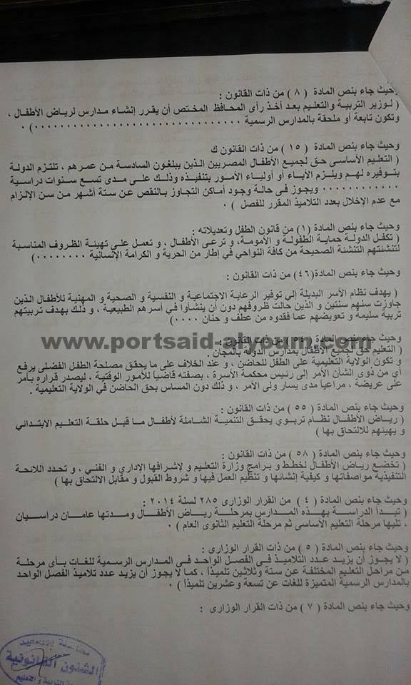 ننشر القواعد القانونية للتنسيق لرياض الأطفال والصف الأول الابتدائي ببورسعيد بعد اعتماد عادل الغضبان لها 2221