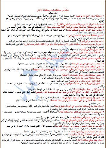 اسئلة واجوبة لمادة الأجتماعيات للصف السادس 2018 محافظات بغداد والانبار وواسط  2312