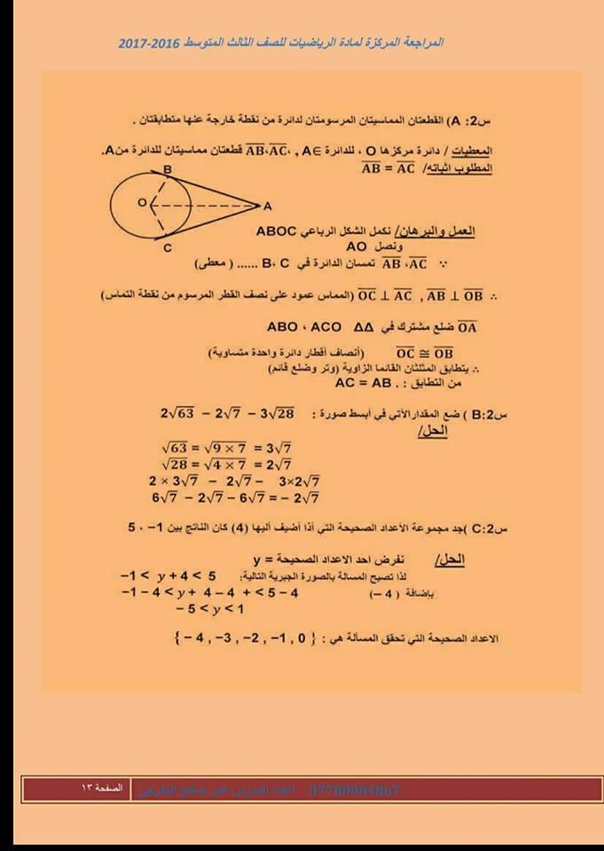 المراجعة المركزة لمادة الرياضيات للصف الثالث المتوسط 2018  2314