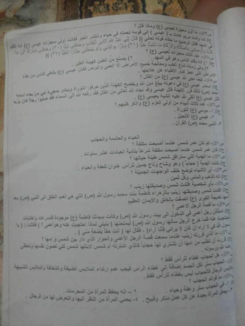 مرشحات مادة الاسلامية للسادس الابتدائي 2019 بطريقة السؤال والجواب   2321