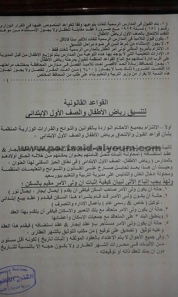 ننشر القواعد القانونية للتنسيق لرياض الأطفال والصف الأول الابتدائي ببورسعيد بعد اعتماد عادل الغضبان لها 2322